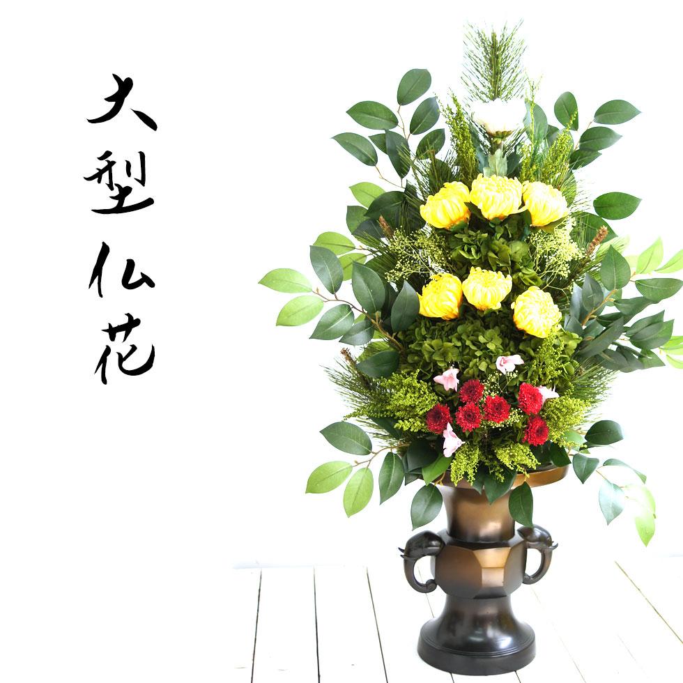 寺院用 大型 プリザーブドフラワー 仏花 造花